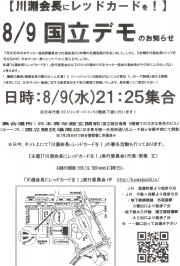 「川淵会長にレッドカードを!」 日本代表サポーター有志、オシム初戦直後に国立でデモ