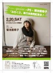 コレクトポイントで単行本発売記念会、20日に菊地亜希子さんが