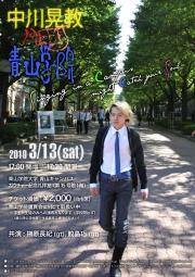 3月13日に「中川晃教MEETS青山学院」、学生中心に企画・運営