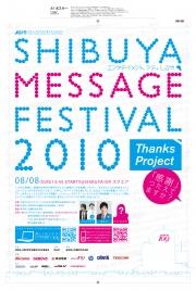 """″感謝""""テーマに「渋谷メッセージフェスティバル」、SHIBUYA109で8月8日に"""
