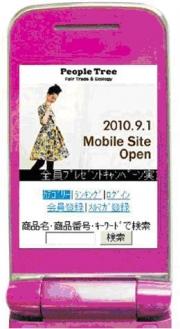 「ピープル・ツリー」のモバイルサイト、9月1日にオープン