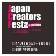 CFDがそごう横浜店とコラボ、11月2〜6日、クリエーターズフェスタ