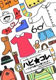 """学生団体が「ハビ☆コレ」開催、来年2月10日、原宿で""""世界の貧困""""アピール"""