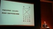 一般会計は938億円  渋谷区来年度予算案