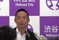 2015年5月27日 長谷部健渋谷区長就任記者会見