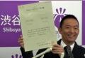 パートナーシップ証明書発行開始に係る渋谷区長記者会見